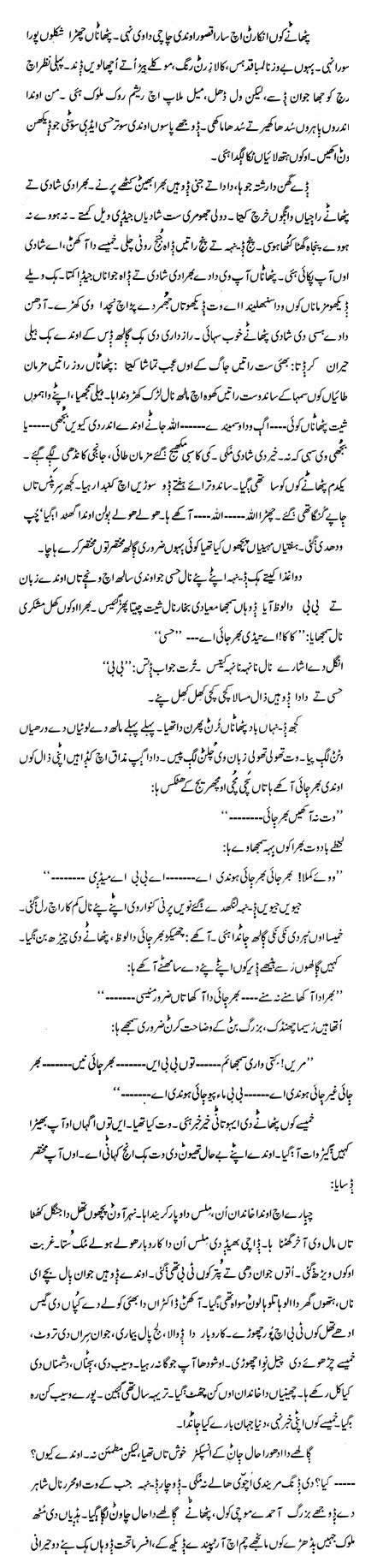 Seraiki Afsana Allah...Dada...Bibi (Mazar Khan) Part-3