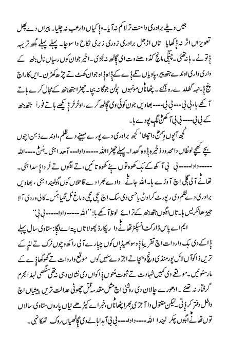 Seraiki Afsana Allah...Dada...Bibi (Mazar Khan) Part-5