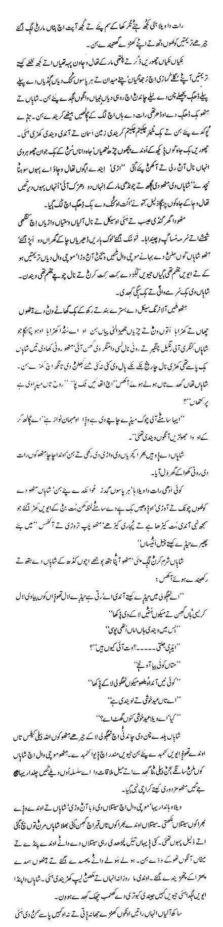 Seraiki Afsana Seetlan Day Dagh (Habib Mohana) Part-2