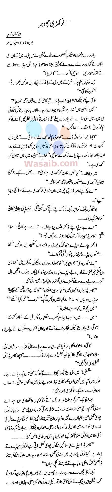 Seraiki Afsana Anokhri Choair (Nand Kishor Vikram) Part-1