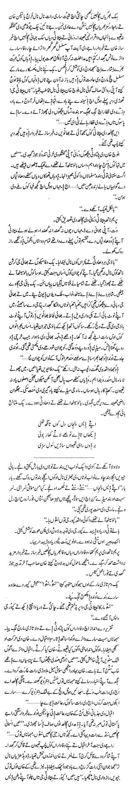 Seraiki Afsana Dais Poja (Mazar Lashari) Part-3