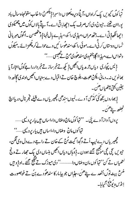 Seraiki Afsana Dais Poja (Mazar Lashari) Part-5