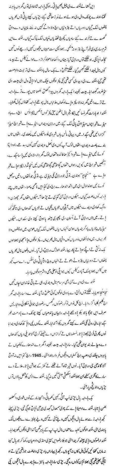 Seraiki Afsana Jatti Chiri (Habib Mohana) Part-2