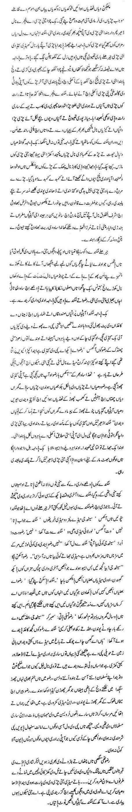 Seraiki Afsana Jatti Chiri (Habib Mohana) Part-3