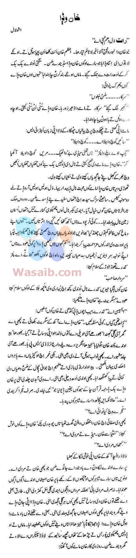 Seraiki Afsana Khan Wada (Ashoo Lal) Part-1