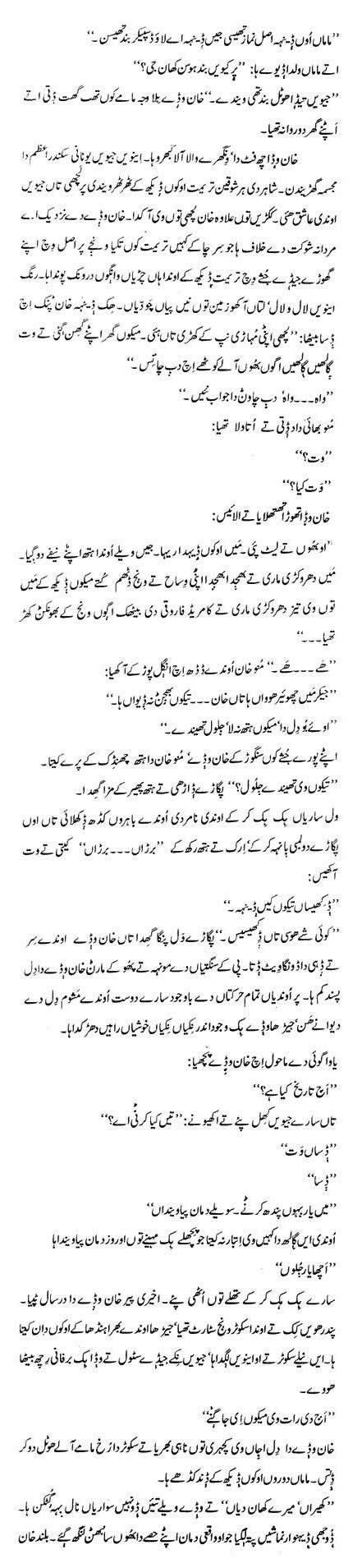 Seraiki Afsana Khan Wada (Ashoo Lal) Part-2