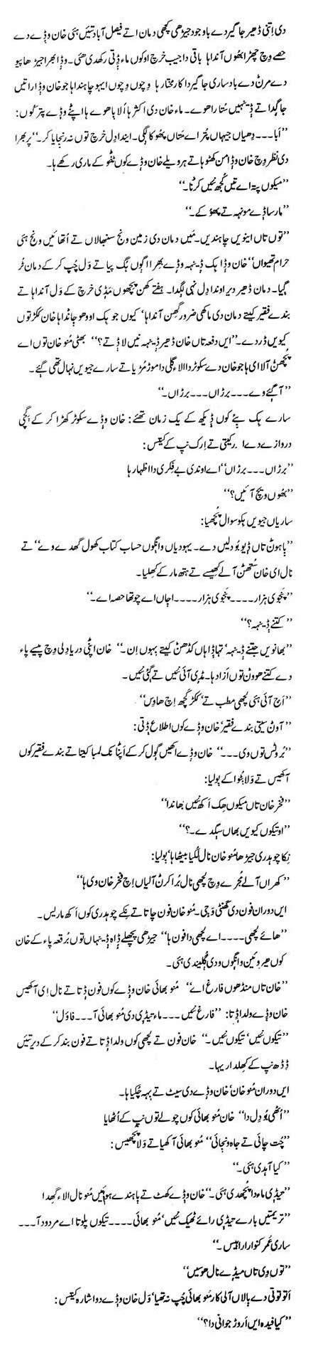 Seraiki Afsana Khan Wada (Ashoo Lal) Part-3