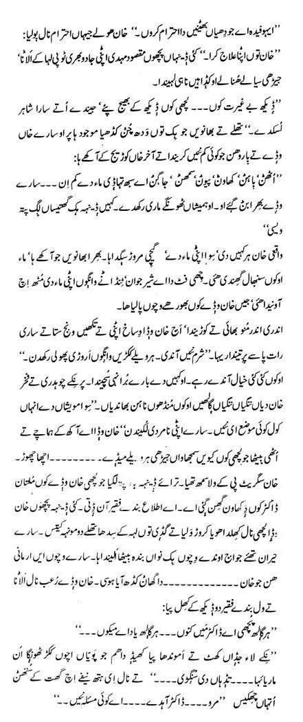 Seraiki Afsana Khan Wada (Ashoo Lal) Part-4