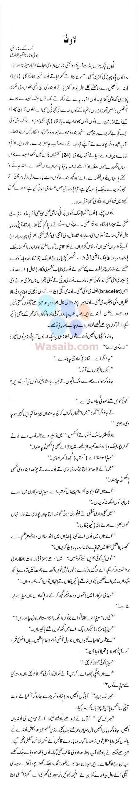 Seraiki Afsana Lawanra (R.K.Narian translator Azhar Lashari) Part-1
