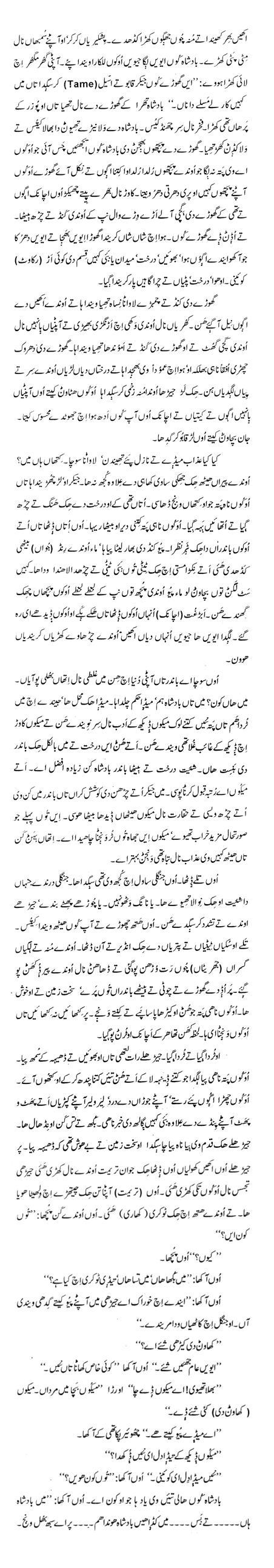 Seraiki Afsana Lawanra (R.K.Narian translator Azhar Lashari) Part-2