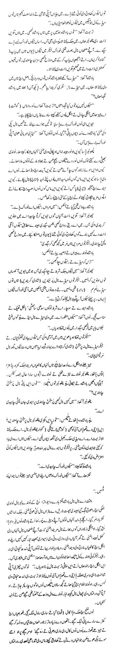 Seraiki Afsana Lawanra (R.K.Narian translator Azhar Lashari) Part-3
