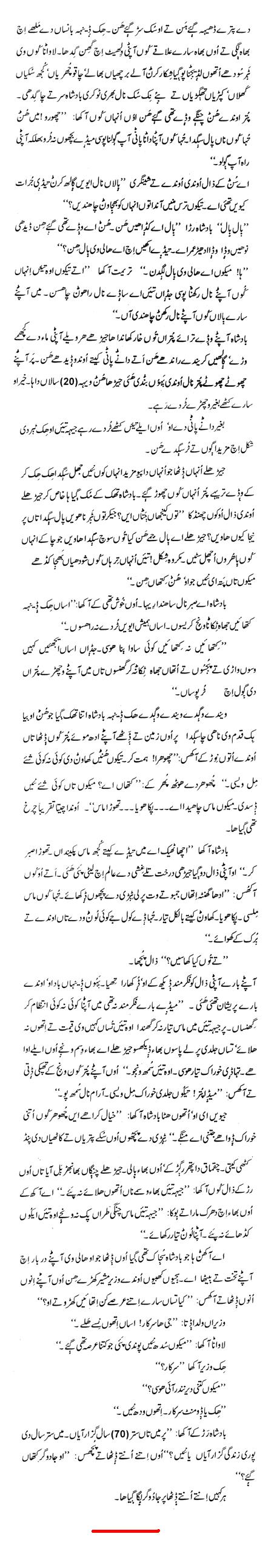Seraiki Afsana Lawanra (R.K.Narian translator Azhar Lashari) Part-4