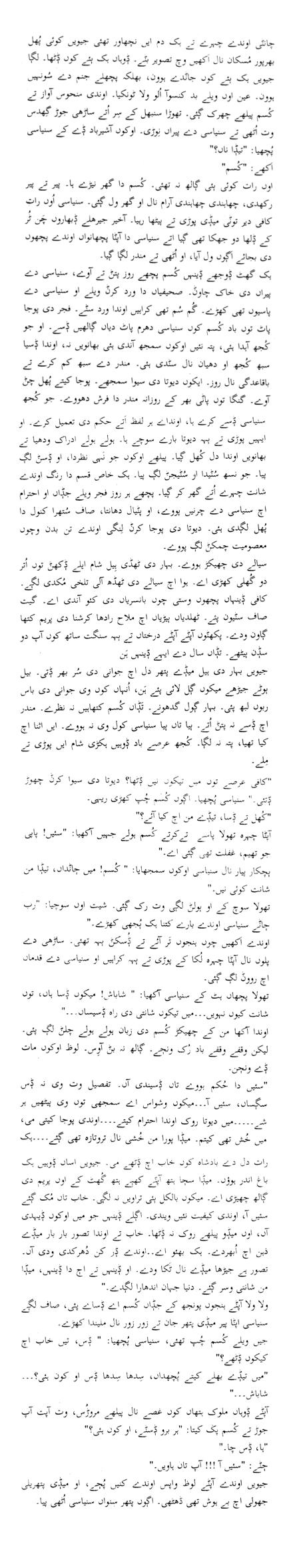 Seraiki Afsana Pattan kitha (Rabindar Nath Tagore translator Mazar Khan) Part-4