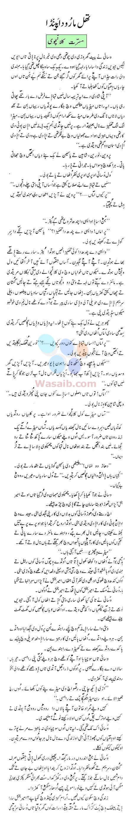 Seraiki Afsana Thal Maroo da paindah (Musarat Kalanchvi) Part-1