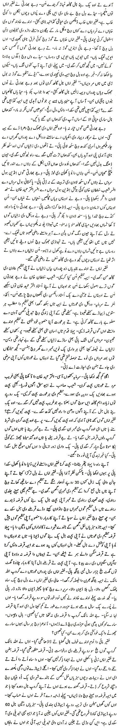 Faqir Amma (Fayyaz Baqir) Part-2