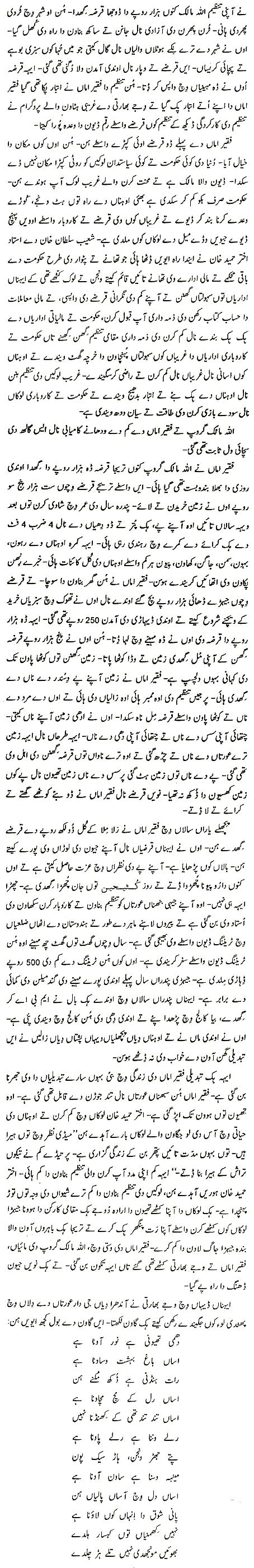 Faqir Amma (Fayyaz Baqir) Part-3