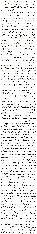 Faqir Amma (Fayyaz Baqir) Part-4