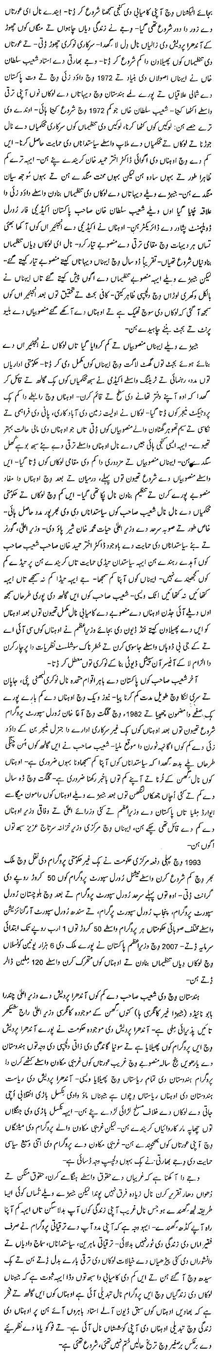 Faqir Amma (Fayyaz Baqir) Part-6
