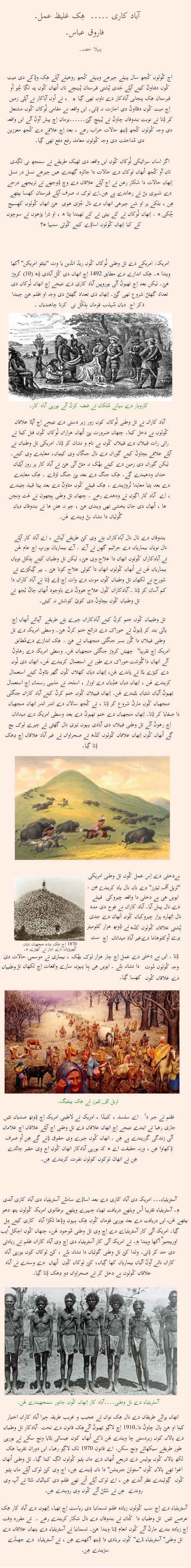 Abad Kari... Hik Ghaleez Amal