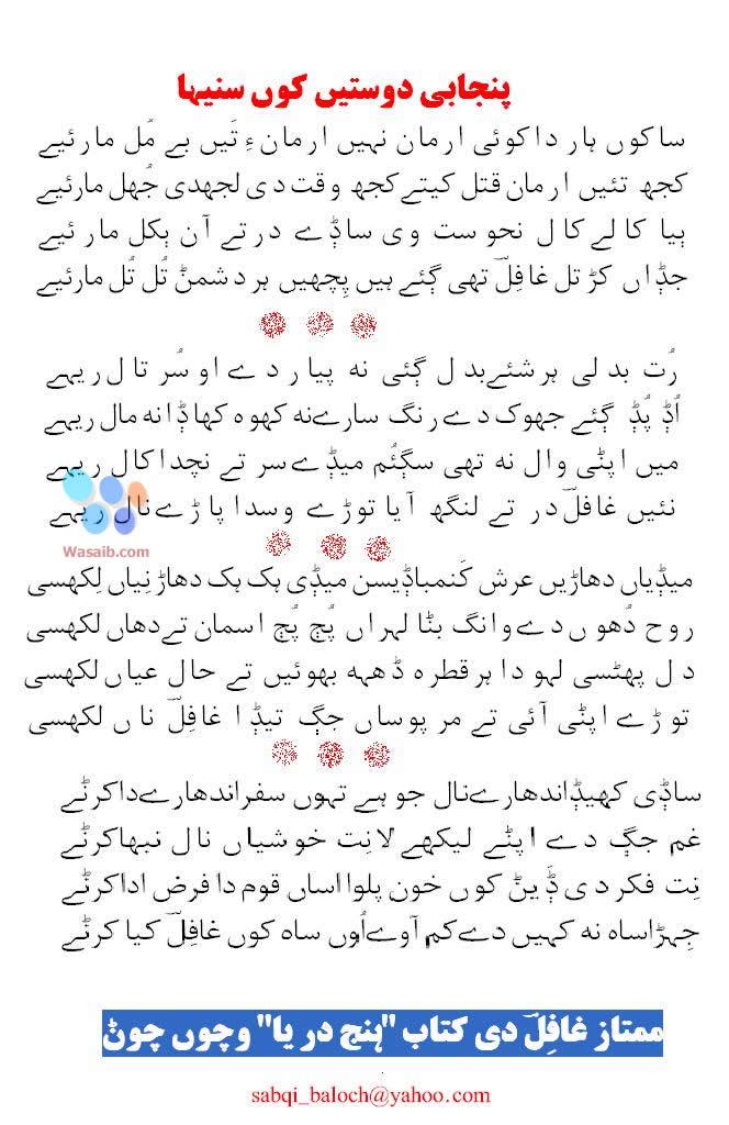 Ajj Di Ggaalh - Punjabi Dostaan Koon Saneha (Umar Faizi)